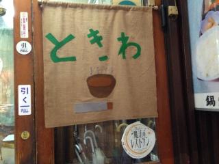 TeramachiTokiwa_002_org.jpg