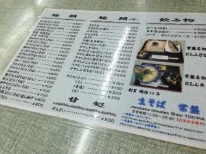 TeramachiTokiwa_005_org.jpg