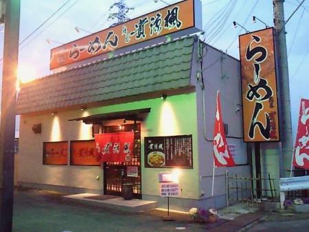 TondabayashiKiryofu_002_org.jpg
