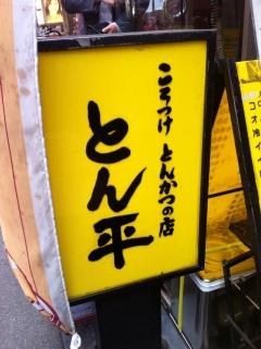 Tonpei_000_org2.jpg