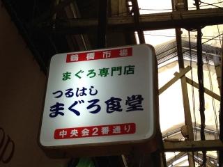 TsuruhashiMaguro_011_org.jpg