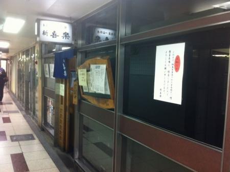 UmedaShinKiraku_000_org.jpg