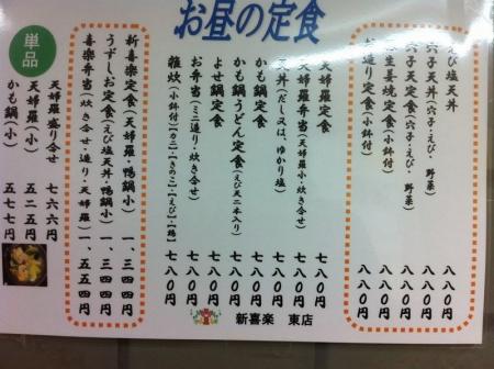 UmedaShinKiraku_006_org.jpg