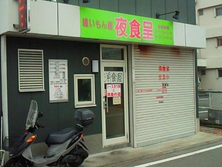 WakayamaYashokutei_001_org.jpg