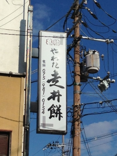 YawataHashirii_012_org.jpg