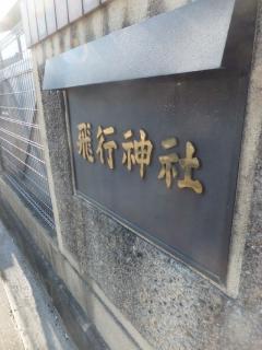 YawataJibanso_001_org.jpg