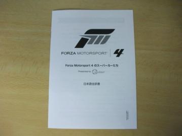 Forza4_005.jpg