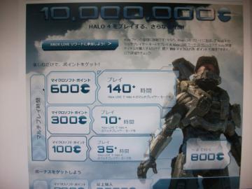 Halo4_event001.jpg