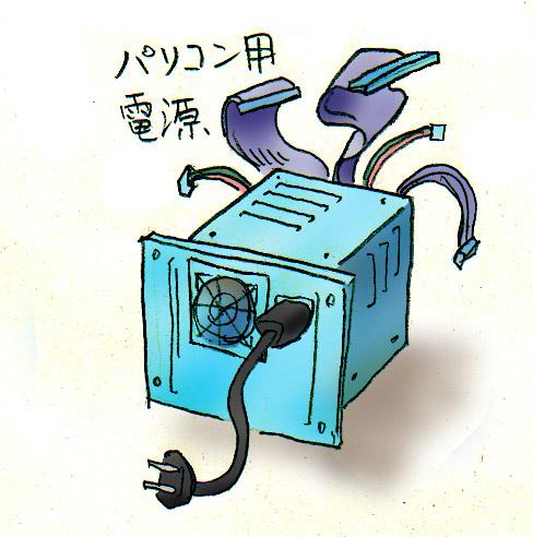 パソコン電源