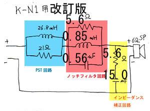K-N1新回路改訂版