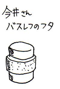 スピ再技研imai
