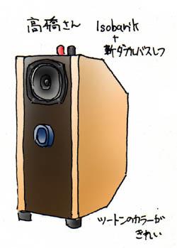 スピ再技研takahashi