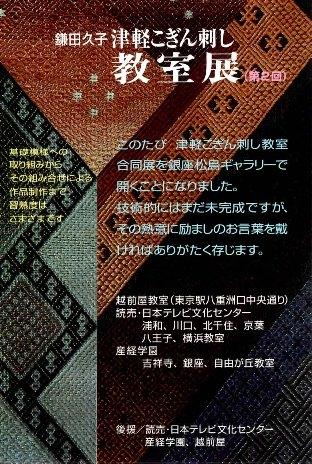 津軽こぎん刺し教室展 1