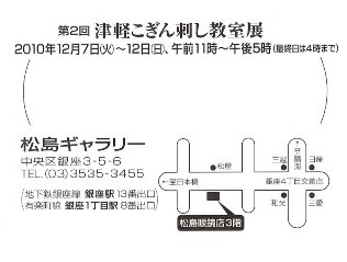 津軽こぎん刺し教室展 2