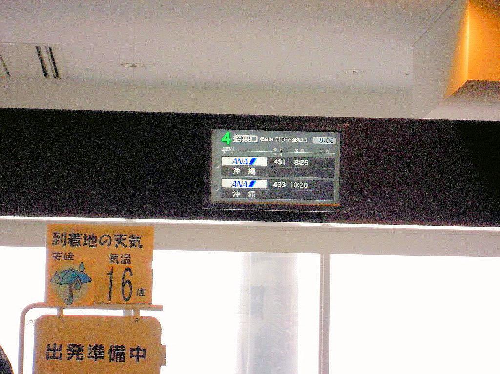 沖縄OTW02