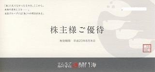 関門海2011
