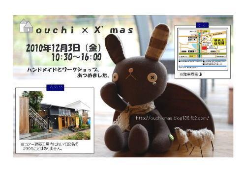 ouchi_x_xmas-flyer syou