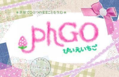phGO看板のコピー