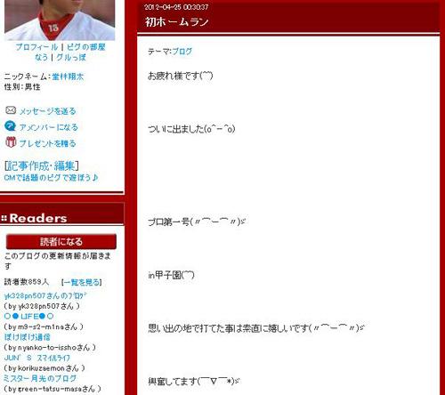 堂林ブログ3