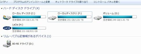 1HDD残り容量