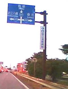 2013_01_13_名古屋→滋賀_102