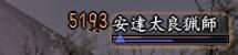 5.磐石2>盛運>ぶちかまし