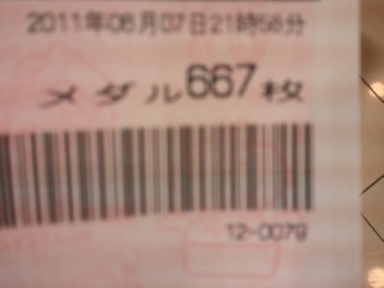 2011-06-07 22.01.21