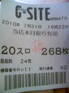 100731_163037.jpg