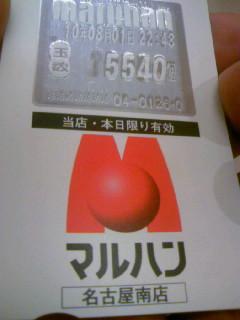100801_224946.jpg