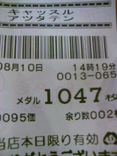 100810_141927.jpg