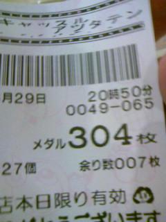 100829_205019.jpg
