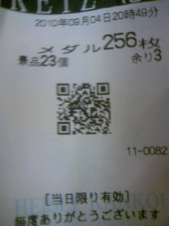 100904_205322.jpg