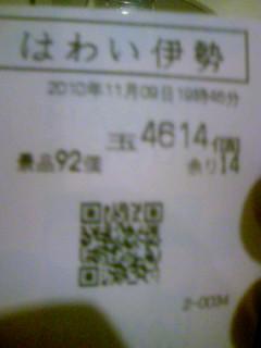 101109_195214.jpg