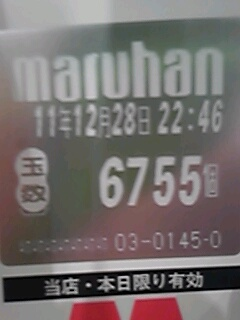 111228_224619.jpg