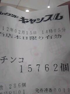 120215_140540.jpg