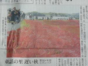 彼岸花新聞P1060288