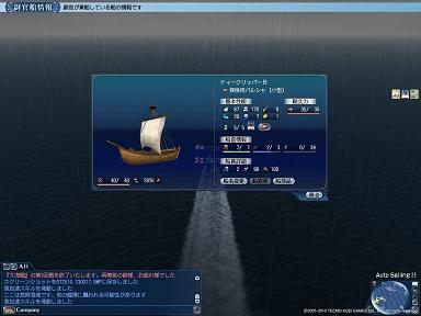 20100725shipbb.jpg