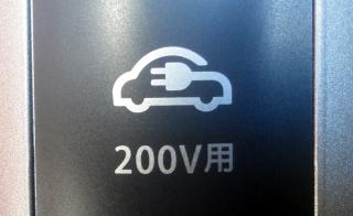 200V EV充電用コンセント