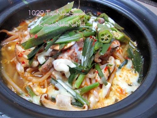 1029キムチたじん鍋