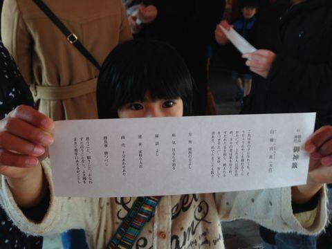 fuyuyasumi26 012