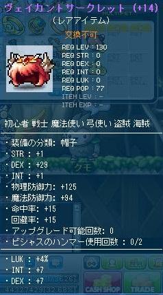 Maple110329_225401.jpg