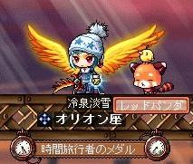 Maple110612_211839.jpg