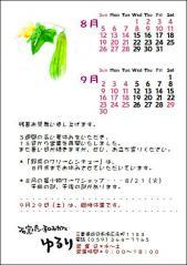 2012.8月お知らせ