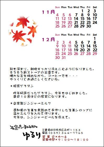 2012年11月お知らせ