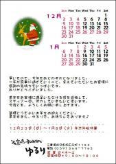 201212お知らせ