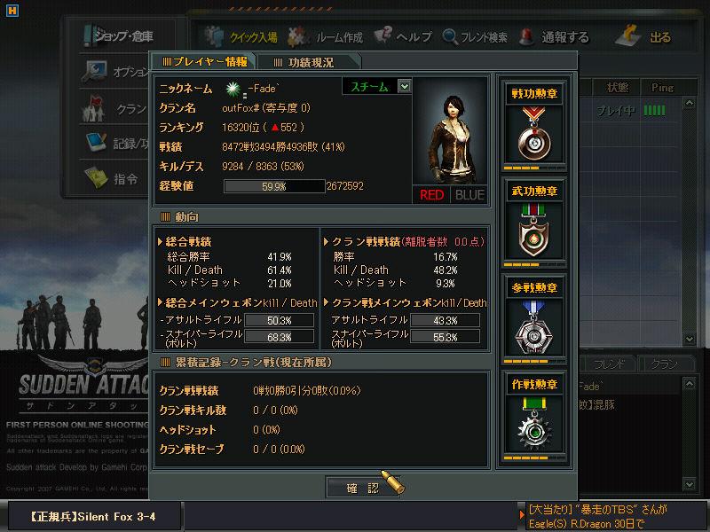 suddenattack 2011-08-31 07-31-28-160