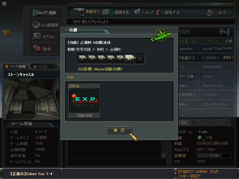 suddenattack 2011-09-03 14-16-26-933