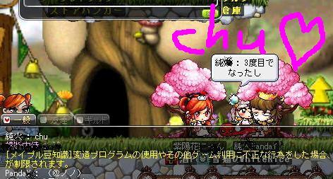 Maple110509純っぴのchu