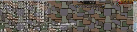Maple100827_125656.jpg