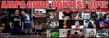 s-acc2012spokazosan.jpg